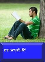 อ่าน พระ คัมภีร์