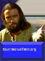 ชม ภาพยนตร์ พระ เยซู คริสต์