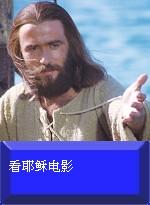 看耶稣电影