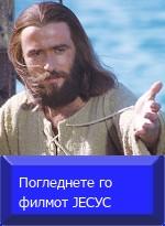 Watch the JESUS film