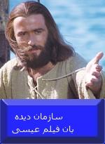 سازمان دیده بان فیلم عیسی