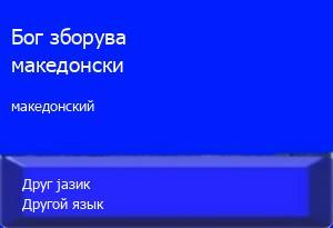 God Speaks My Language