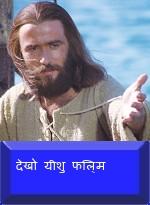 देखो यीशु फिल्म