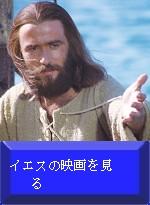 イエスの映画を見る