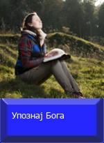 Упознај Бога