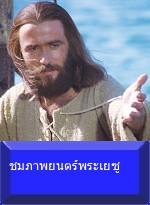 ชมภาพยนตร์พระเยซู