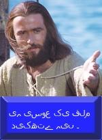 یہ یسوع کی فلم دیکھتے ہیں ۔